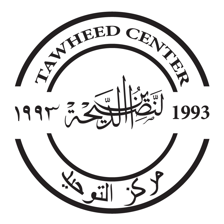 Tawheed Center - Farmington Hills